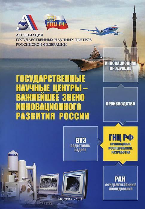 Государственные научные центры - важнейшее звено инновационного развития России. Евгений Каблов