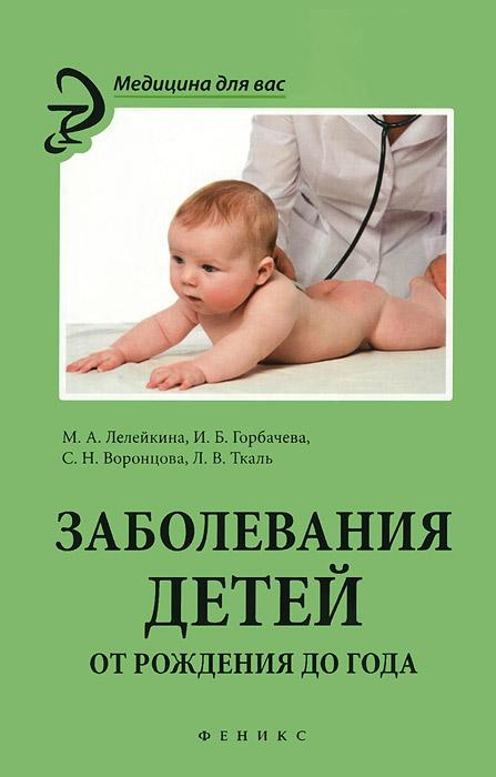 Заболевания детей. От рождения до года