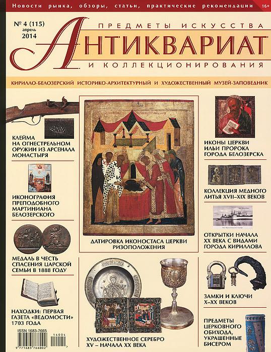 Антиквариат, предметы искусства и коллекционирования, №4(115), апрель 2014 антиквариат