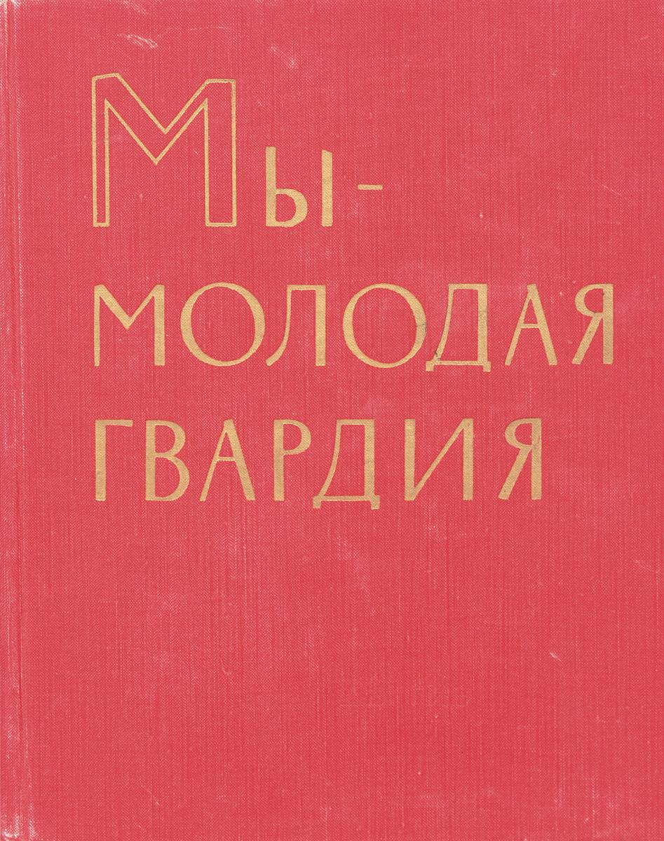 Мы - Молодая гвардия издательство молодая гвардия николай гумилев 3 е изд