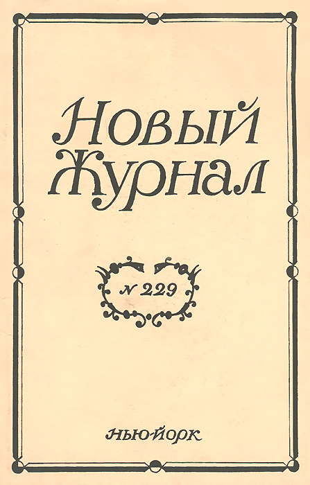 Новый журнал, №229, декабрь 2002