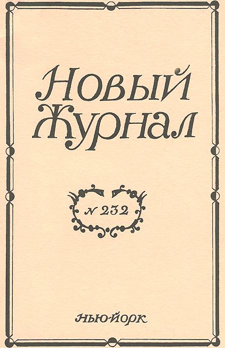 Новый журнал, №232, сентябрь 2003