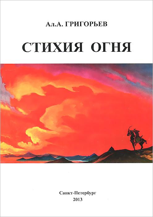 А. А. Григорьев Стихия огня