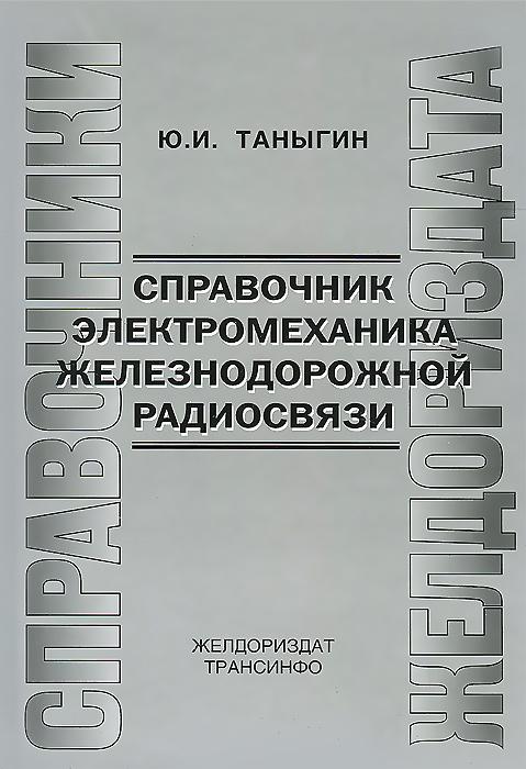 Ю. И. Таныгин Справочник электромеханика железнодорожной связи
