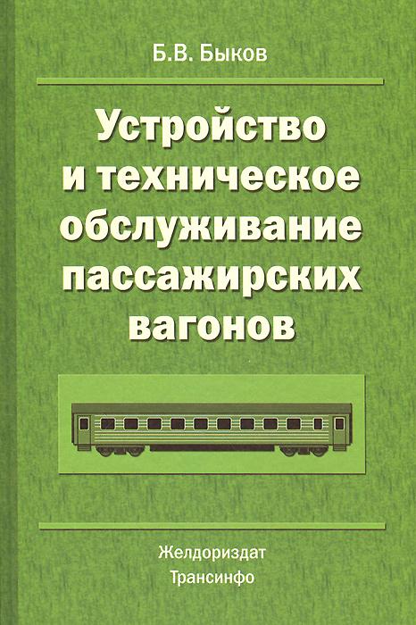 Б. В. Быков Устройство и техническое обслуживание пассажирских вагонов