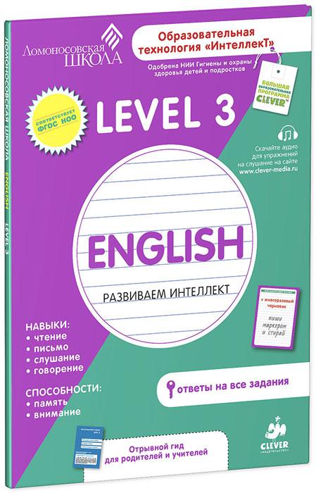 Английский язык. Развиваем интеллект. Level 3 английский язык серия кембриджский курс англ яз для росс школ уровень 3 8 класс раб тетрадь