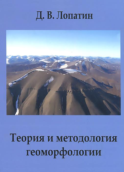 Теория и методология геоморфологии. Учебное пособие