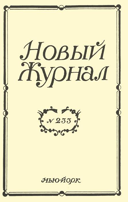 Новый журнал, №233, декабрь 2003