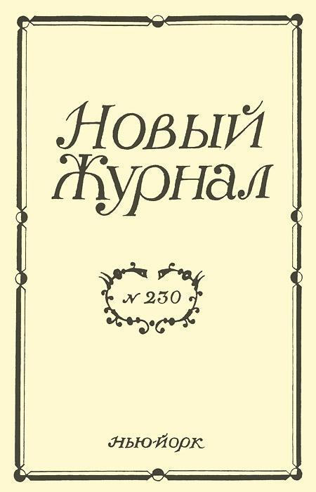 Новый журнал, №230