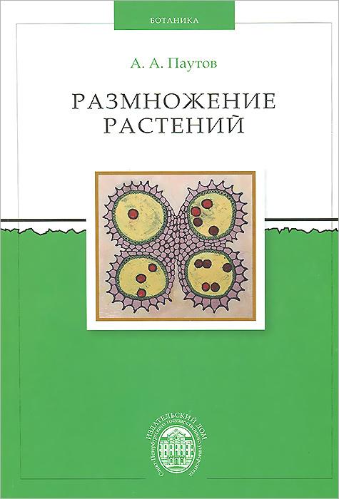 А. А. Паутов Размножение растений. Учебник dahua asr1100b d