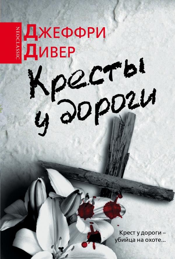 Джеффри Дивер Кресты у дороги