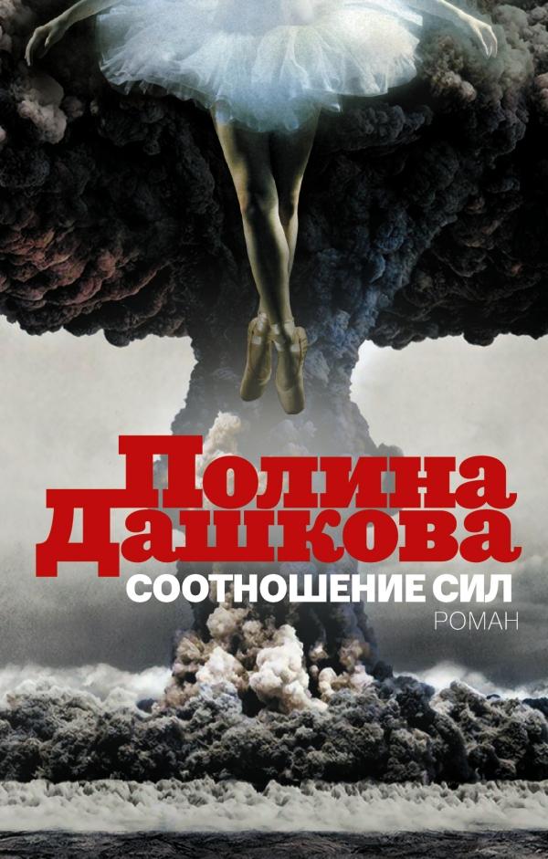 Полина Дашкова Соотношение сил