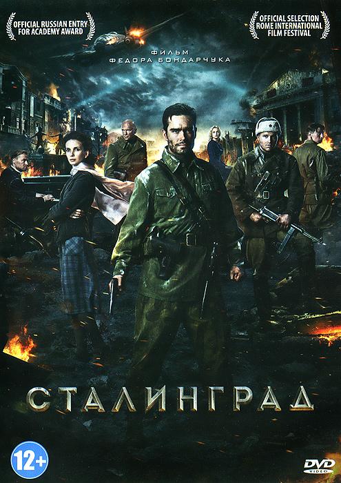 Сталинград игорь ваганов сталинград– от