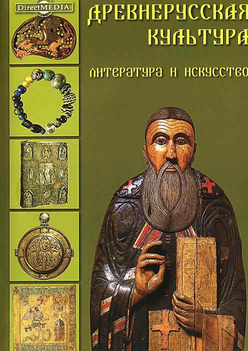 Древнерусская культура. Литература и искусство