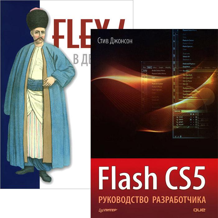 Flash CS5. Руководство разработчика. Flex 4 в действии (комплект из 2 книг)