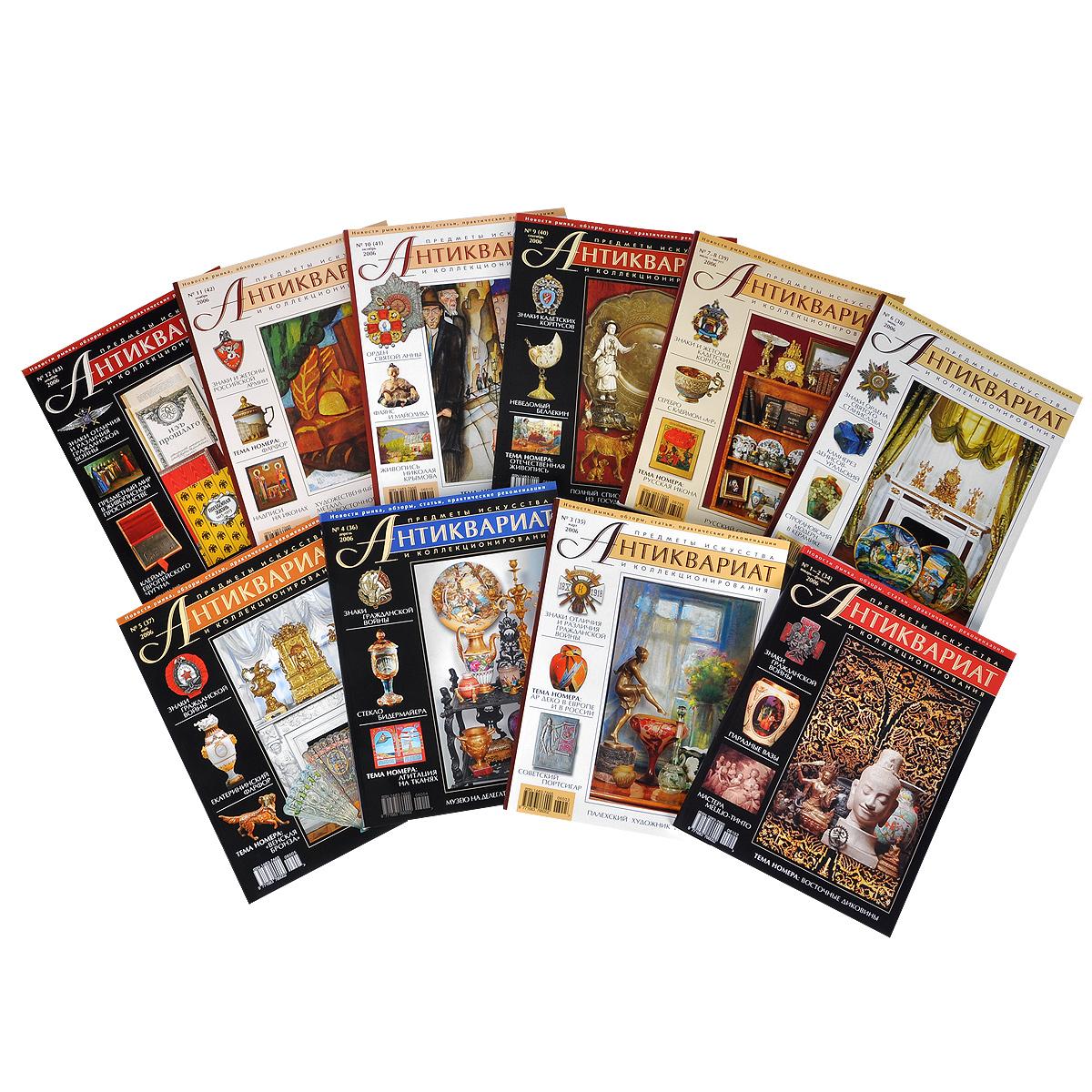 Антиквариат, предметы искусства и коллекционирования, №1-12, 2006 (годовой комплект)