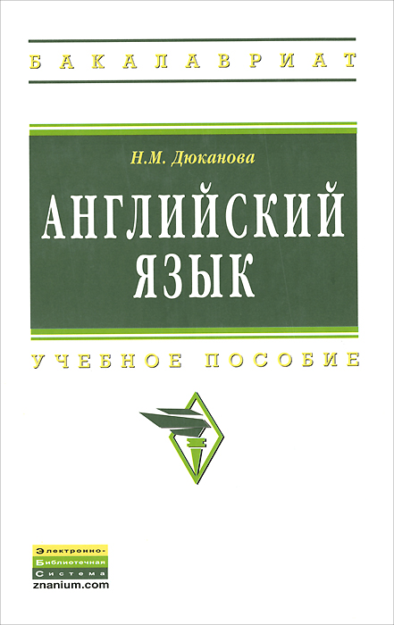 Н. М. Дюканова Английский язык. Учебное пособие пособия для пожарных частей