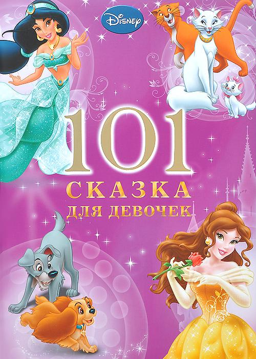 101сказка на ночь для девочек гусарова н ред суперраскраска герои любимых мультфильмов
