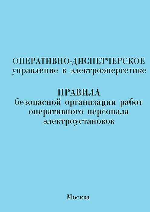 Zakazat.ru: Оперативно-диспетчерское управление в электроэнергетике