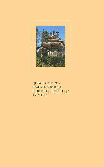 И. Н. Шургин, И. В. Ипполитов Церковь Святого Великомученика Георгия Победоносца 1685г.