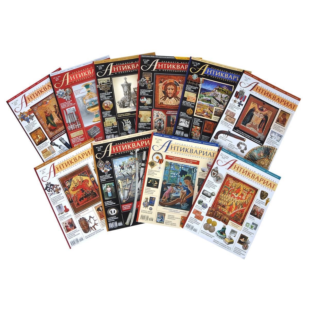 Антиквариат, предметы искусства и коллекционирования, №1-12, 2011 (годовой комплект) цена