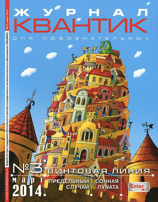 Квантик, №3, март 2014