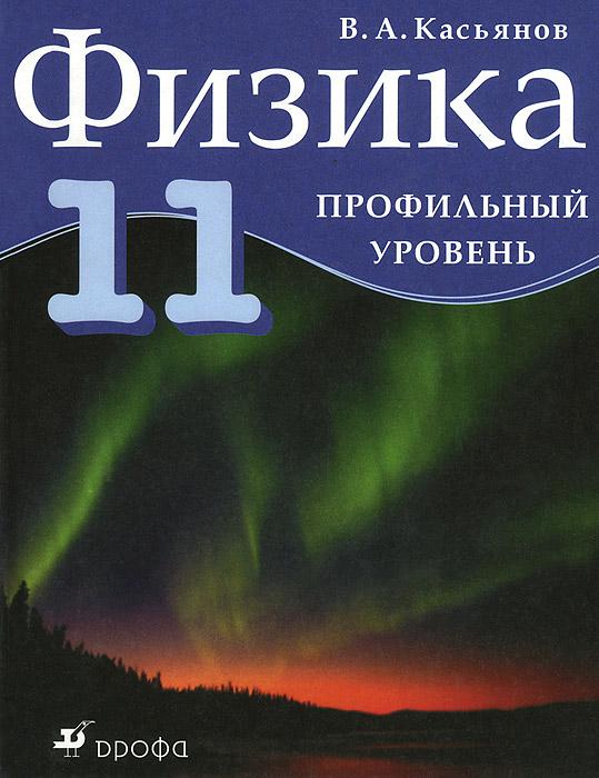 В. А. Касьянов Физика. 11 класс. Профильный уровень касьянов в а физика 10 кл углубленный уровень мет пособие вертикаль