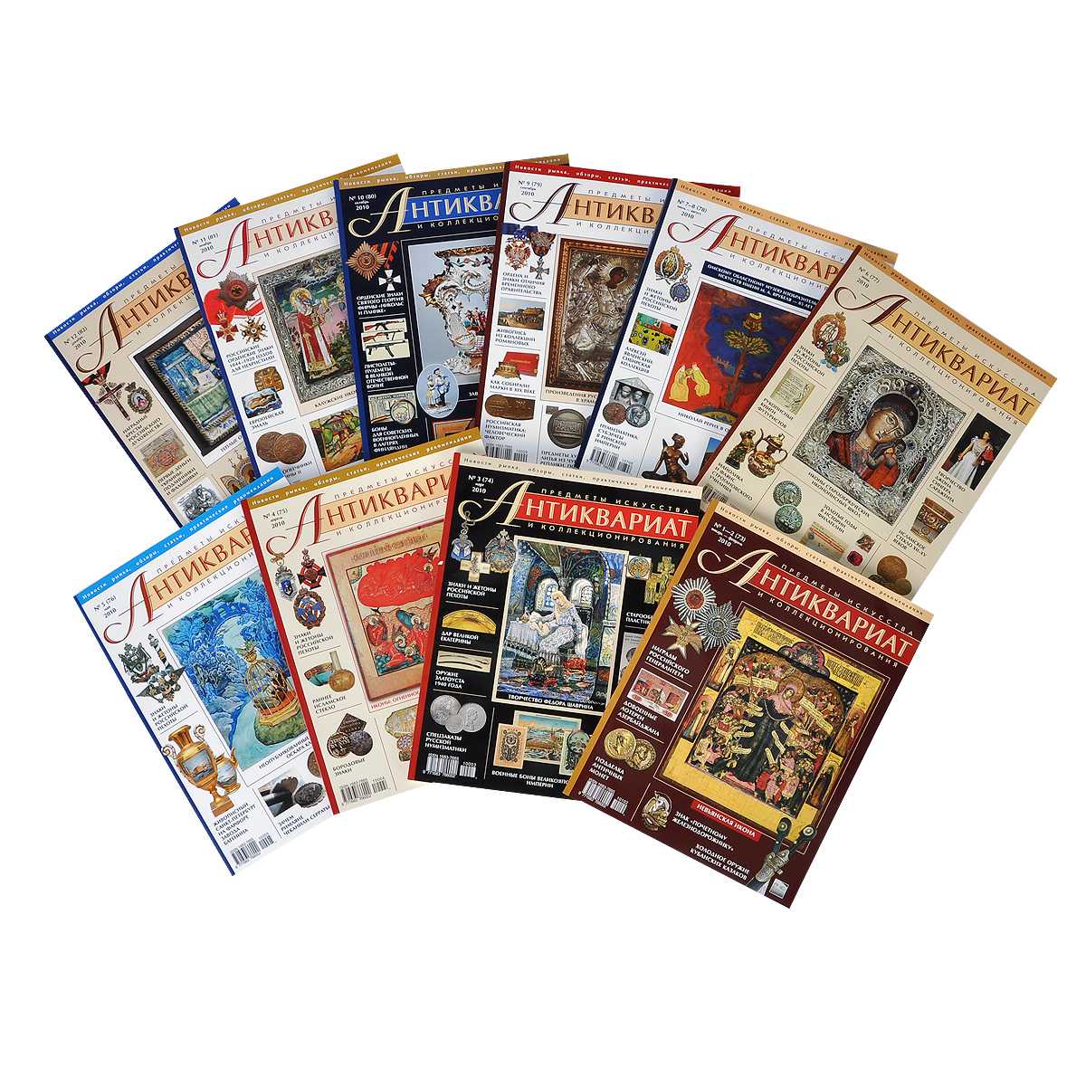 Антиквариат, предметы искусства и коллекционирования, №1-12, 2010 (годовой комплект)