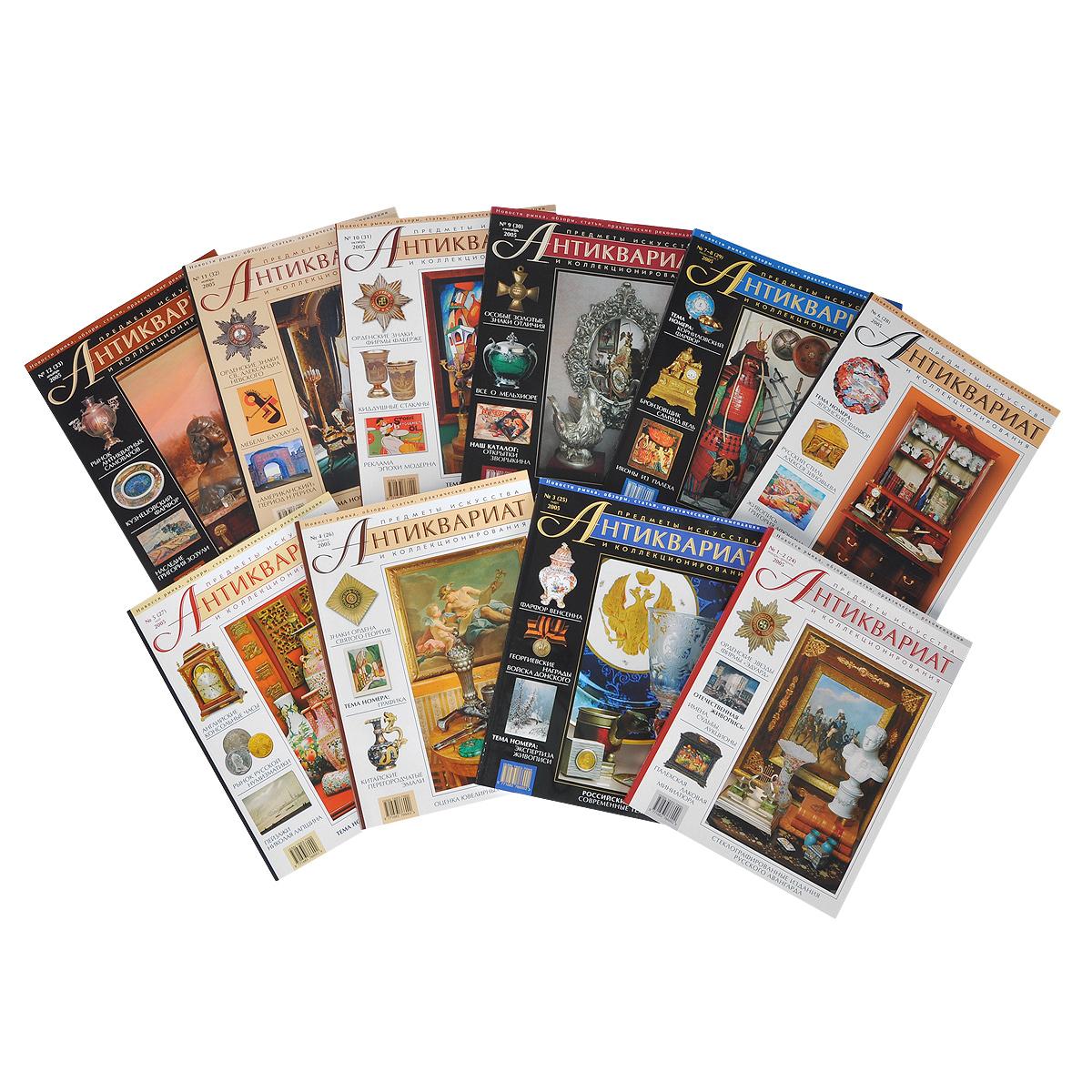 Антиквариат, предметы искусства и коллекционирования, №1-12, 2005 (годовой комплект) антиквариат