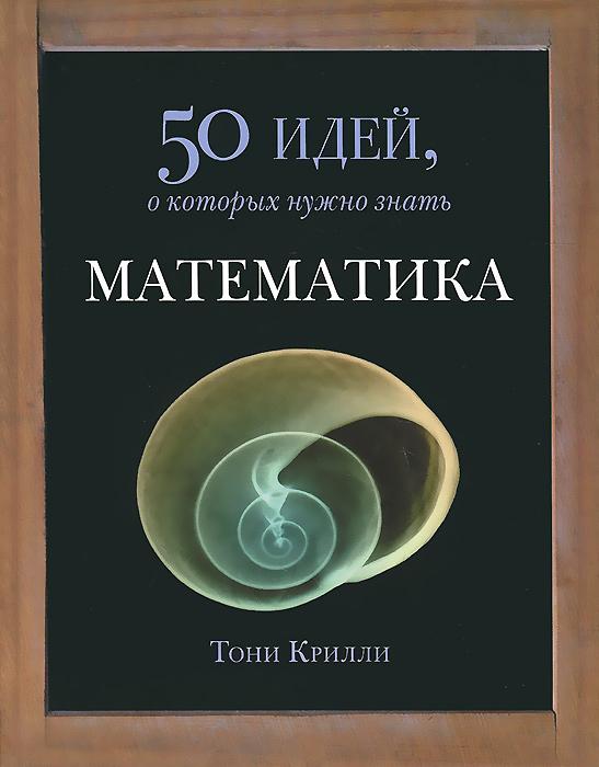 купить Тони Крилли Математика. 50 идей, о которых нужно знать по цене 434 рублей