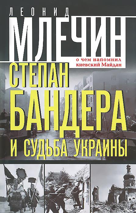 Леонид Млечин Степан Бандера и судьба Украины. О чем напомнил киевский Майдан