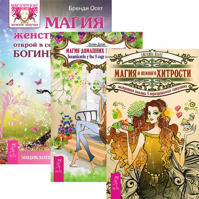 Магия женственности. Магия и немного хитрости. Магия домашних растений (комплект из 3 книг). Джудика Иллес,Элен Дюген,Бренди Осет