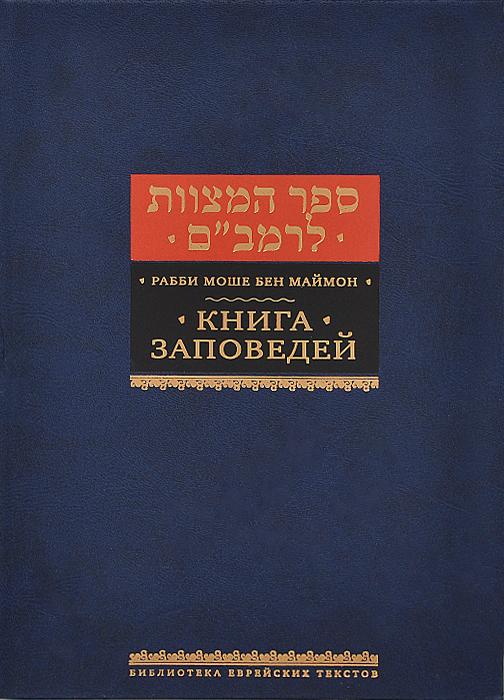 Рабби Моше бен Маймон Книга заповедей рабби моше бен маймон книга заповедей