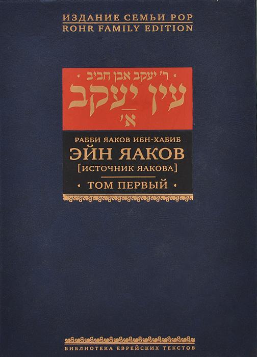 Эйн Яаков. Источник Яакова. В 6 томах. Том 1. Рабби Яаков Ибн-Хабиб