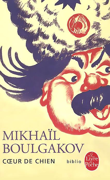 Coeur de chien mikhail moskvin 1067a3l4