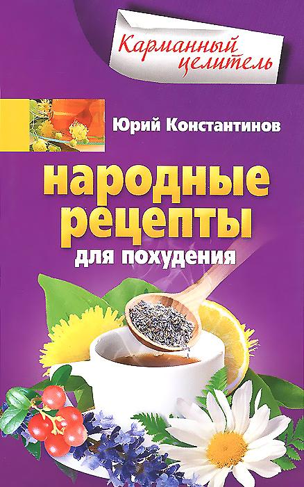 Юрий Константинов Народные рецепты для похудения caudalie концентрат для похудения концентрат для похудения
