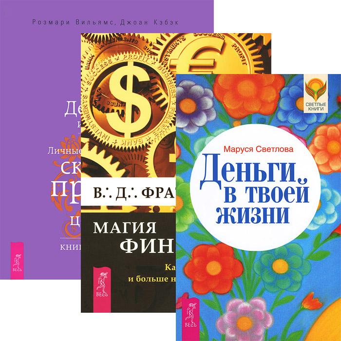 Магия финансов. Деньги в твоей жизни. Деньги и духовность (комплект из 3 книг)