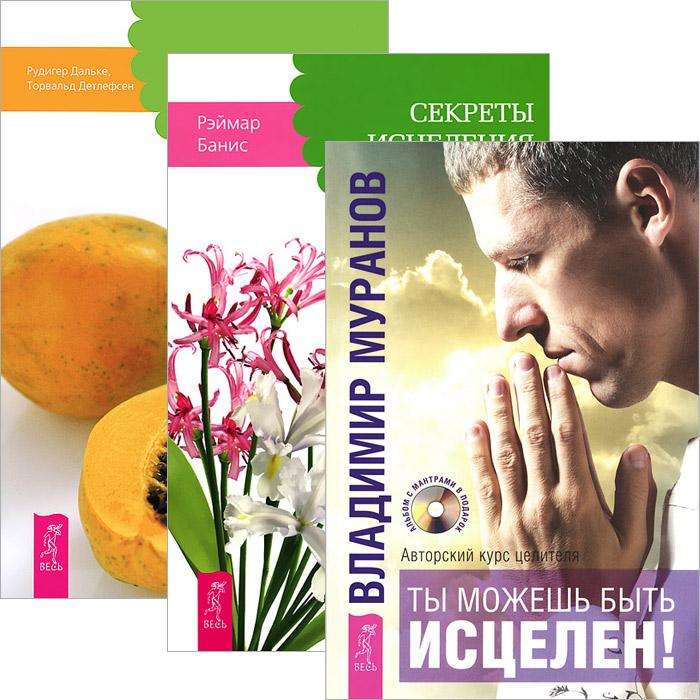 Ты можешь быть исцелен! Секреты исцеления. От болезни тела - к исцелению души (комплект из 3 книг)