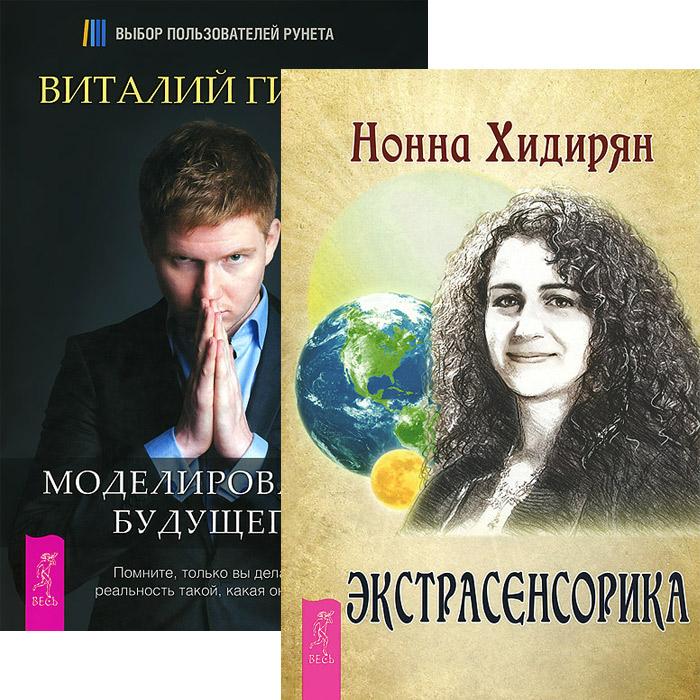 Виталий Гиберт, Нонна Хидирян Экстрасенсорика. Ответы на вопросы здесь. Моделирование будущего (комплект из 2 книг + CD-ROM)