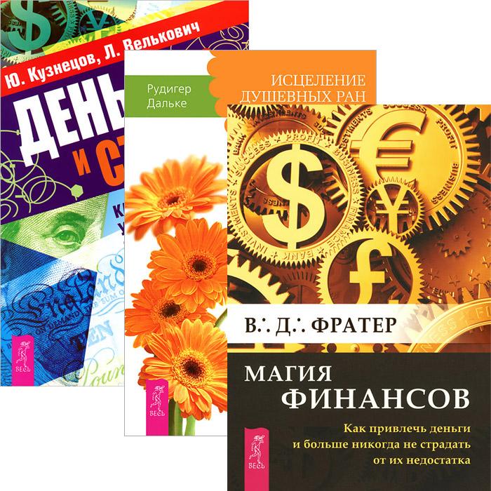 Магия финансов. Исцеление душевных ран. Деньги и стресс (комплект из 3 книг)