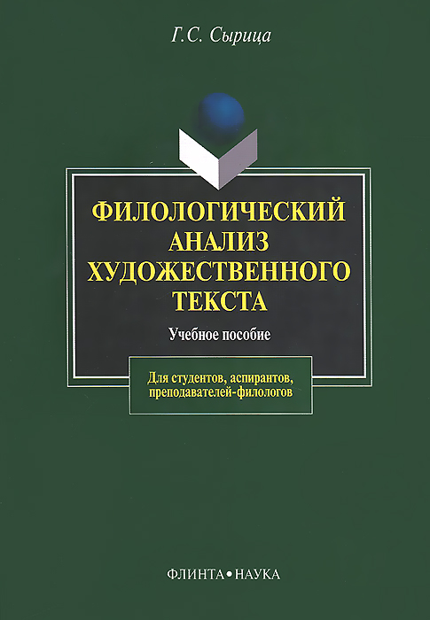 Г. С. Сырица Филологический анализ художественного текста. Учебное пособие