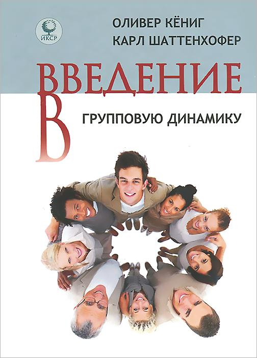 Оливер Кениг, Карл Шаттенхофер Введение в групповую динамику ISBN: 978-5-91160-057-0