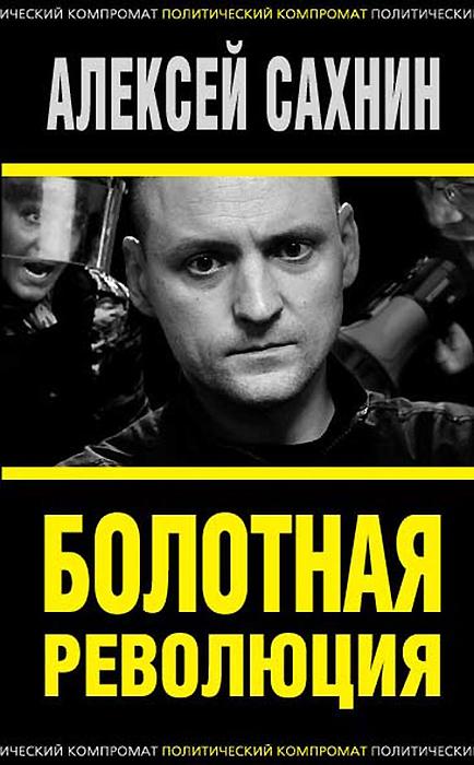 Алексей Сахнин Болотная революция