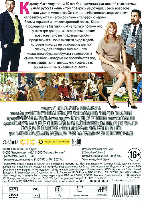 Последний из Магикян:  Серии 1-12 (2 DVD) Телеканал СТС