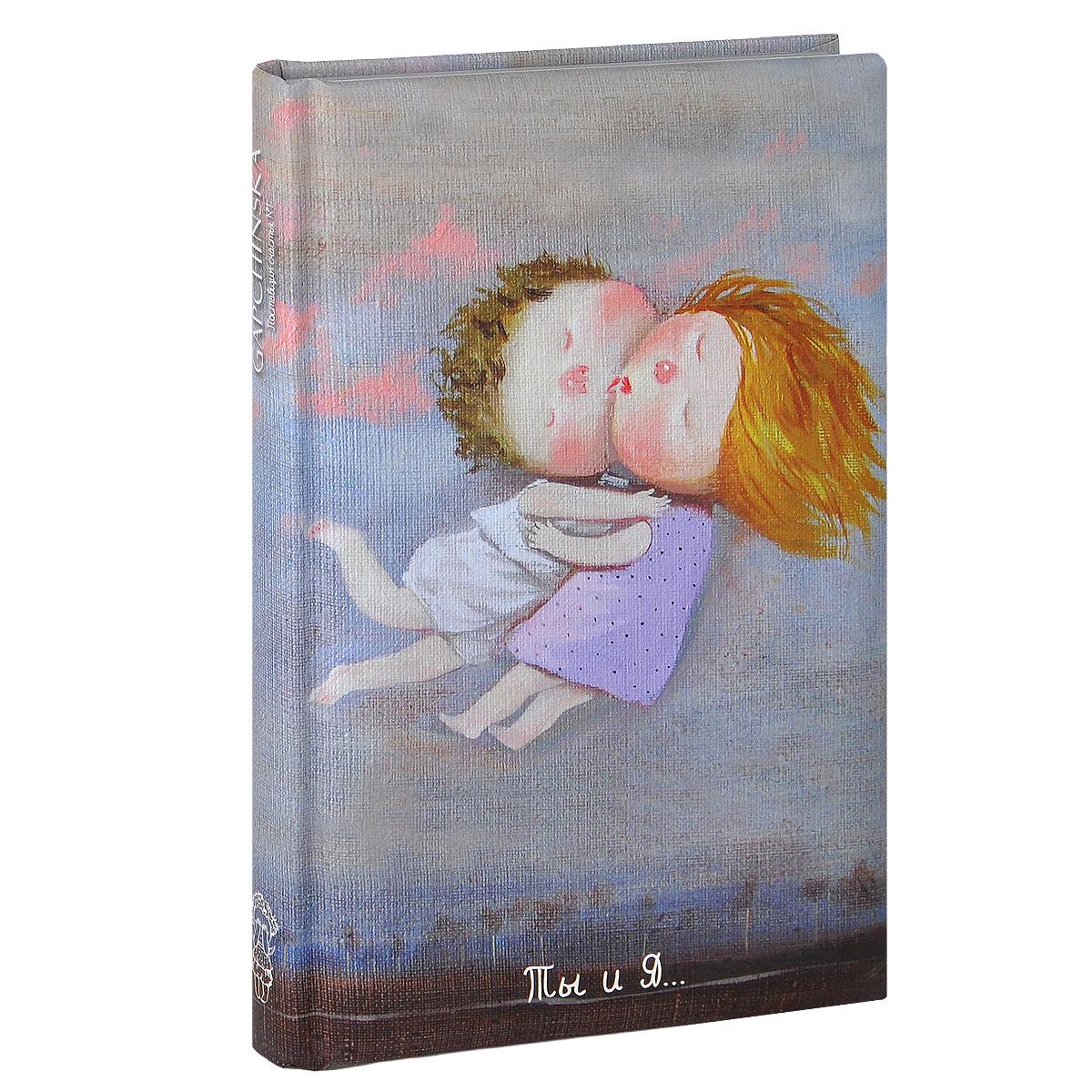 Евгения Гапчинская Ты и Я... Блокнот копии картин гапчинской киев