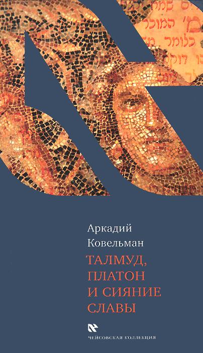 Аркадий Ковельман Талмуд, Платон и сияние славы христианское монашество в поздней античности