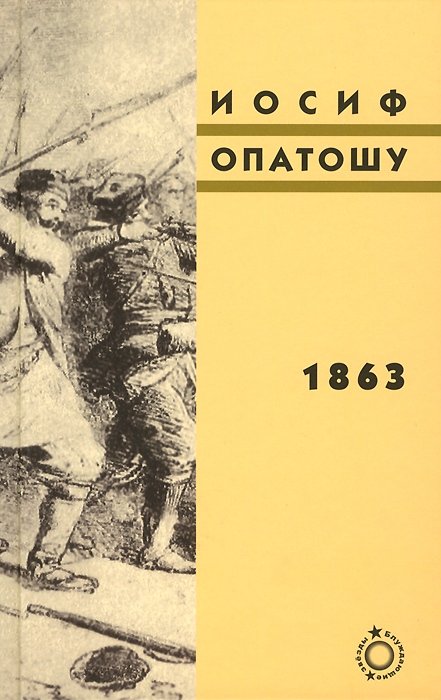 Иосиф Опатошу 1863 с валка зернова нависна польского производства купить в г черкассах