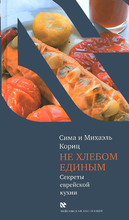 Сима и Михаэль Кориц Не хлебом единым. Секреты еврейской кухни бытовку в касимовском районе