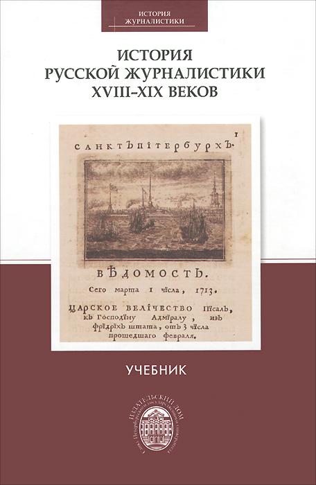 История русской журналистики XVIII-XIX веков. Учебник