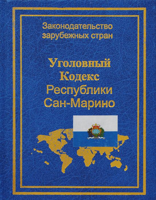 Уголовный кодекс Республики Сан-Марино цена